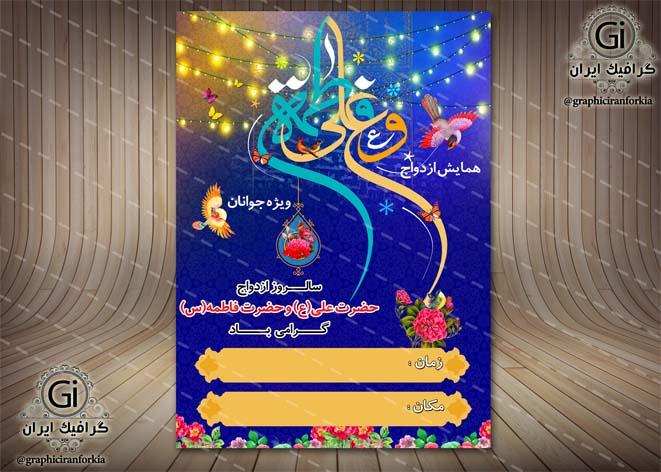 پوستر لایه باز روز ازدواج - PSD - فتوشاپ
