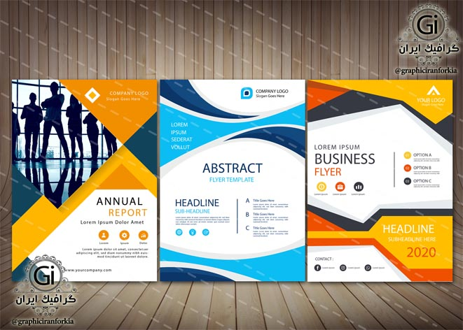 3 قالب جلد بروشور تبلیغاتی (9) -لایه باز- با فرمت هایAi-EPS-PSD-PNG