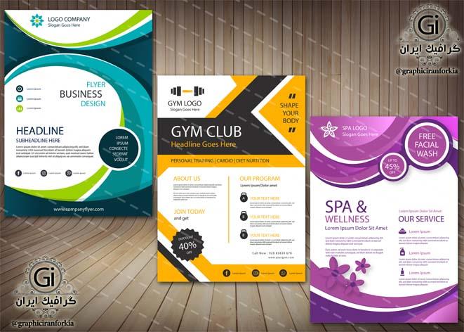 3 قالب جلد بروشور تبلیغاتی(10) -لایه باز- با فرمت هایAi-EPS-PSD-PNG