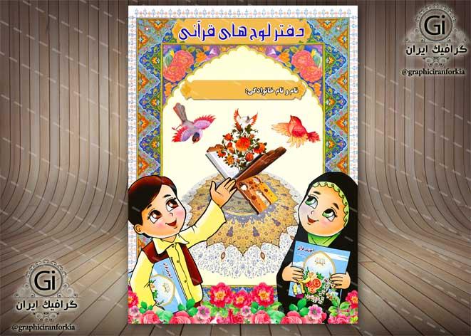 طرح لایه باز جلد کتاب قرآنی کودک (10) - PSD - فتوشاپ