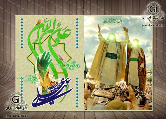 کارت دعوت مراسم های عید غدیر (2) - لایه باز -PSD-فتوشاپ