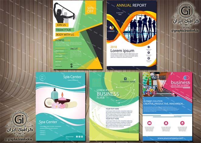 5 قالب جلد بروشور تبلیغاتی(11) -لایه باز- با فرمت هایAi-EPS-PSD-PNG