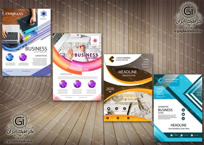 4 قالب جلد بروشور تبلیغاتی (12) -لایه باز- با فرمت هایAi-EPS-PSD-PNG
