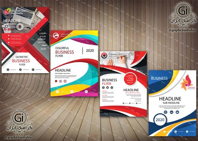 4 قالب جلد بروشور تبلیغاتی (13) -لایه باز- با فرمت هایAi-EPS-PSD-PNG
