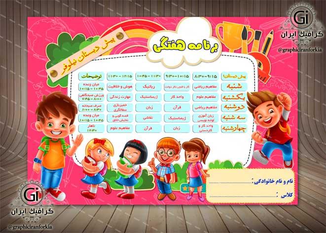 طرح برنامه هفتگی مدرسه (15)-لایه باز-PSD-فتوشاپ
