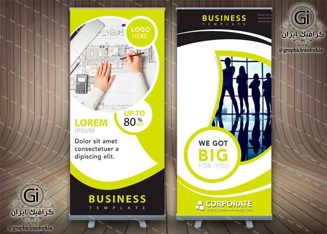 طرح استند تجاری نمایشگاهی لایه باز 2 طرح (25)- فتوشاپ- PSD