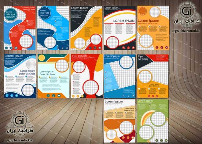 12 قالب جلد / صفحات داخلی بروشور ، کاتالوگ و تراکت -لایه باز- با فرمت هایAi-EPS-PSD-PNG