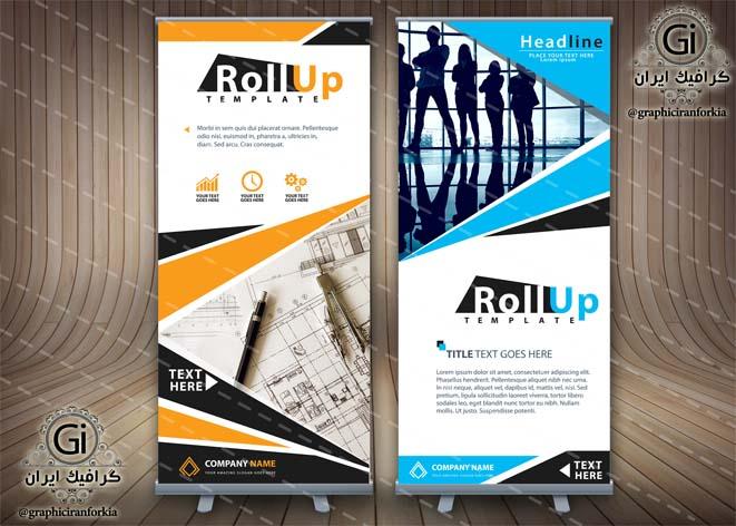 طرح استند تجاری نمایشگاهی لایه باز 2 طرح (26)- فتوشاپ- PSD