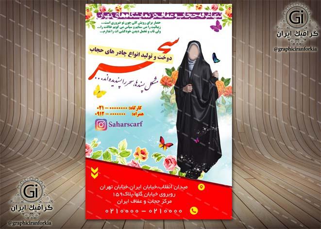 بنر لایه باز تبلیغات حجاب - PSD - فتوشاپ