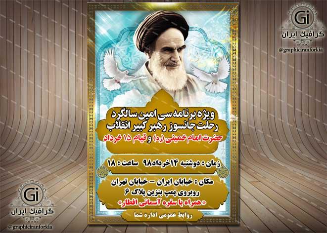 بنر اطلاعیه ای مراسم ارتحال امام خمینی (ره) - PSD - فتوشاپ