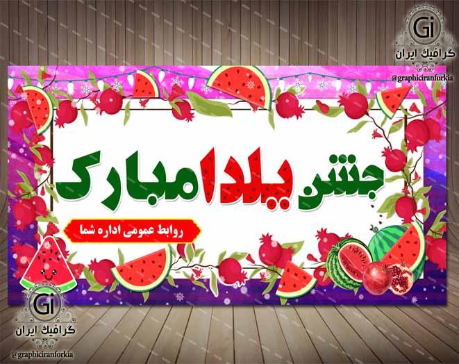 بنر جشن شب یلدا (4) - PSD - فتوشاپ