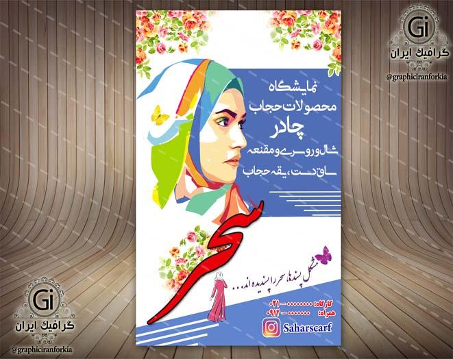 بنر لایه باز تبلیغاتی حجاب (2) - PSD - فتوشاپ