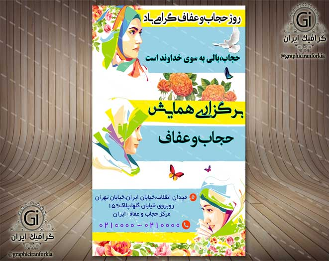 بنر روز  حجاب (2) - PSD - فتوشاپ