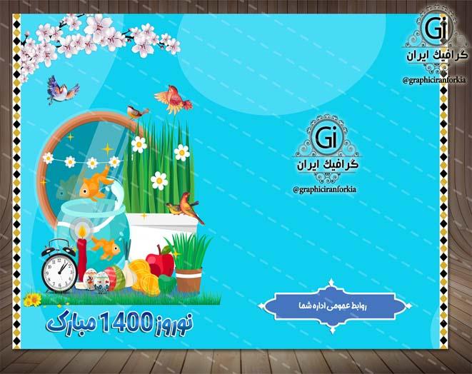 کارت پستال لایه باز عید نوروز (35)-PSD-فتوشاپ