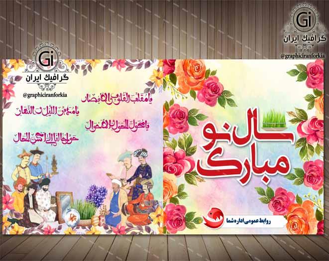 کارت پستال لایه باز عید نوروز (36)-PSD-فتوشاپ