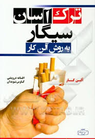 ترک سیگار آسان