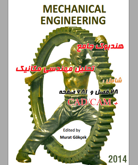هندبوک جامع تحلیل مهندسی مکانیک 2014