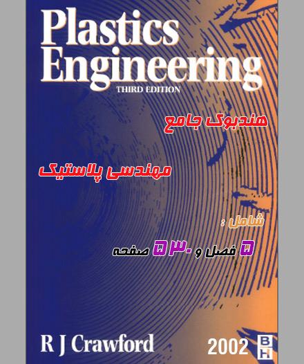 هندبوک جامع مهندسی پلاستیک