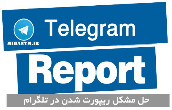 آموزش رفع ریپورت از تلگرام