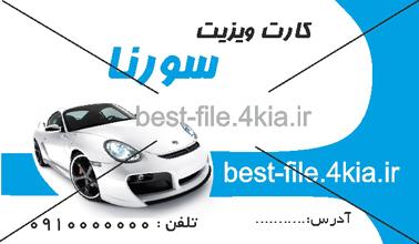 کارت ویزیت لایه باز cdr.ai .آژانس،اتومبیل،ماشین