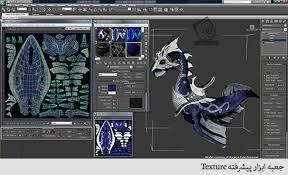 دانلود شیوه ارائه مطالب نرم افزار 3d max