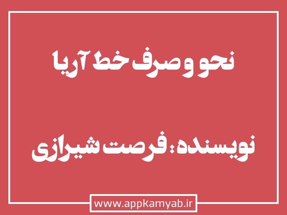 کتاب نحو و صرف خط آریا  نویسنده فرصت شیرازی