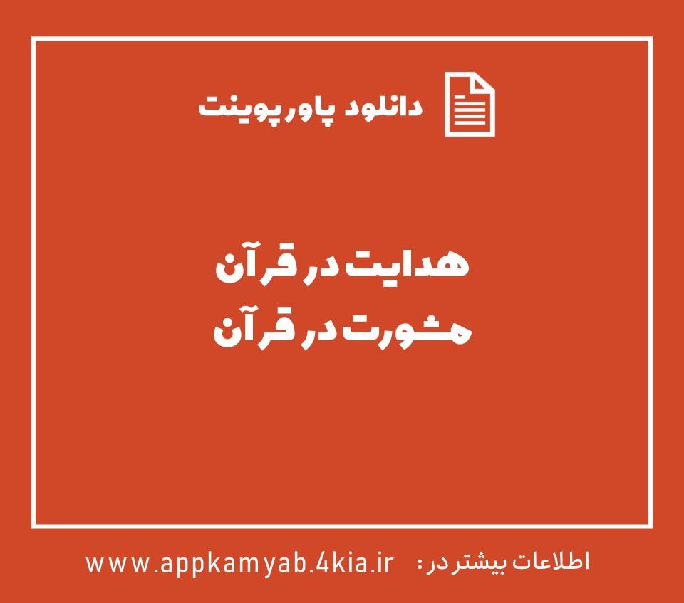 دانلود پاورپوینت هدایت و مشورت با موضوع هدایت در قرآن و  مشورت در قرآن