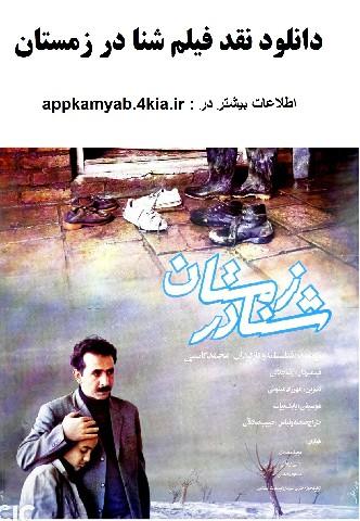 دانلود نقد فیلم  ایرانی شنا در زمستان
