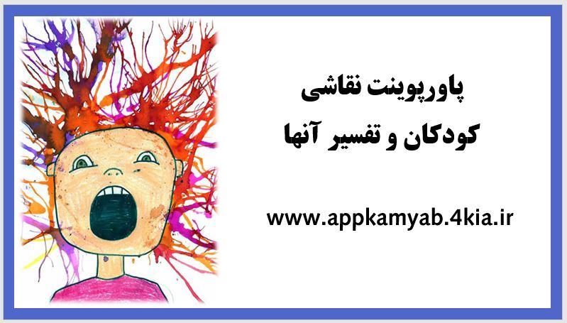دانلود پاورپوینت نقاشی کودکان و تفسیر آنها