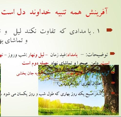 پاورپوینت درس اول فارسی نهم متوسطه اول(آفرینش  همه  تنبیه  خداوند  دل است )