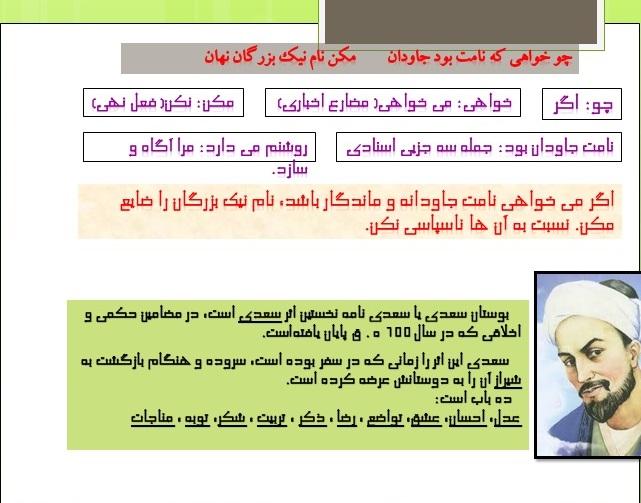 پاورپوینت درس نهم فارسی نهم اول متوسطه (راز موفّقيّت )
