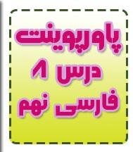 پاورپوینت درس هشتم فارسی نهم اول متوسطه (همزیستی بامام میهن)