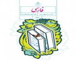 پاورپوینت درس هفتم فارسی نهم اول متوسطه (پرتو امید)