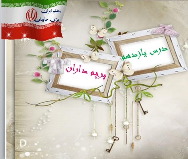 پاورپوینت درس یازدهم فارسی هشتم اول متوسطه (پرچم داران)