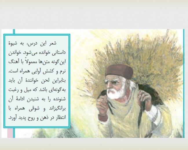 پاورپوینت درس هشتم فارسی هشتم (آزادگی)