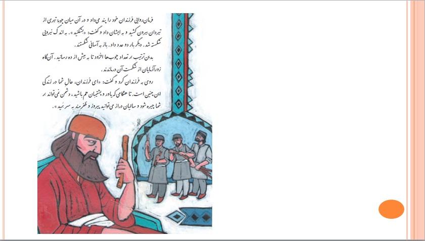 پاورپوینت درس سوم فارسی هشتم (ارمغان ایران)