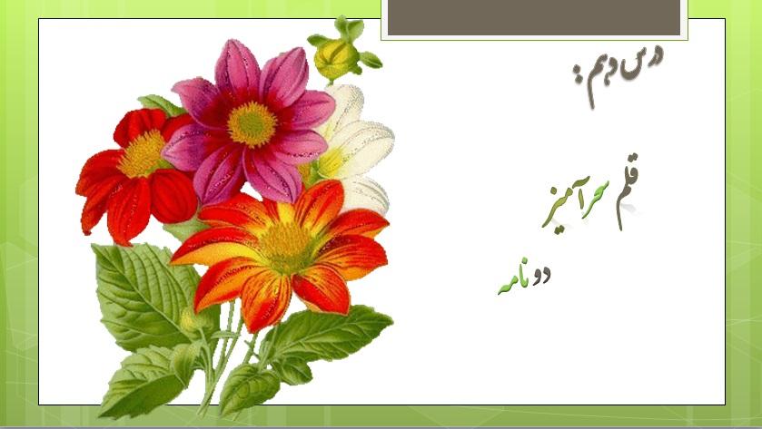 پاورپوینت درس دهم فارسی هشتم (قلم سحرآمیزدونامه)