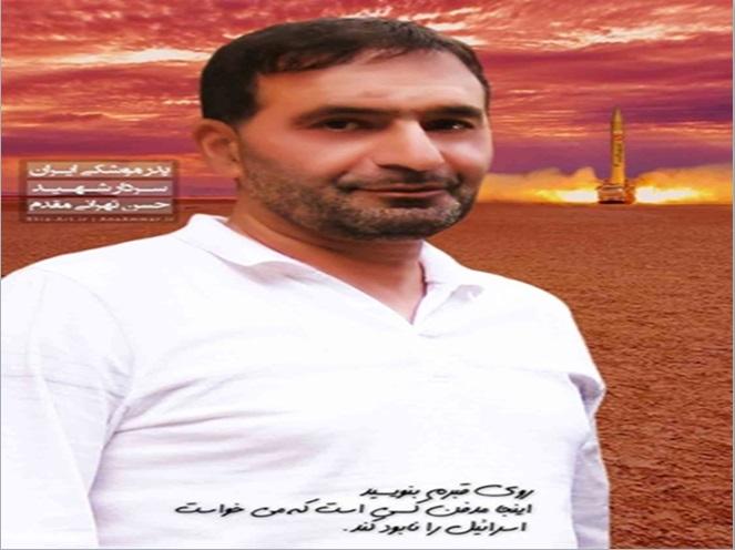 پاورپوینت زندگی نامه حسن تهرانی مقدم