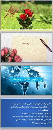 پاورپوینت پودمان کاربرد فناوری اطلاعات و ارتباطات کار و فناوری هفتم