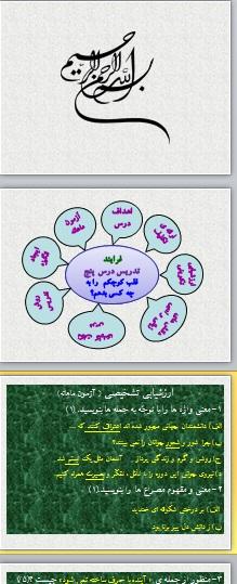 پاورپوینت درس پنجم فارسی هفتم