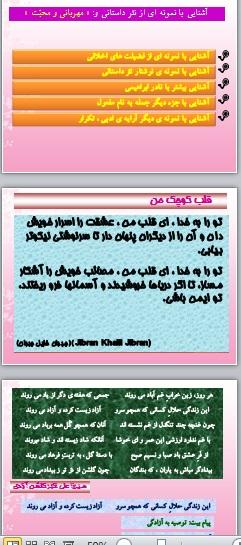 پاورپوینت درس هفتم فارسی هفتم
