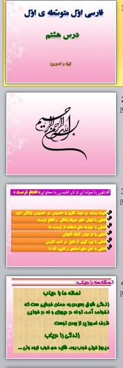 پاورپوینت درس هشتم فارسی هفتم