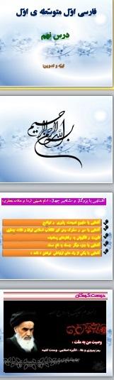 پاورپوینت درس نهم فارسی هفتم