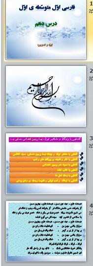 پاورپوینت درس دهم فارسی هفتم