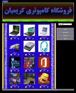 تمپلت فروشگاه کریمیان به زبان ASP.NET