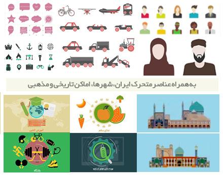 مجموعه آموزشی+بانک موشن گرافیک و انیمیشن سازی دو بعدی در افتر افکت تنها با چند کلیک – به زبان فارسی