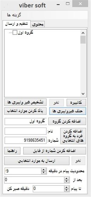 نرم افزار ارسال پیام در وایبر