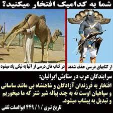 ایرانیان و اعراب در زمان ساسانیان
