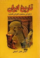 تاریخ ایران از ساسانیان تا قاجاریه