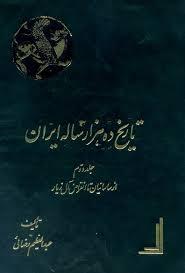 تاریخ ده هزار ساله ایران 2